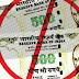 500 और 1000 रुपये के नोट बदलने जा रहे हैं? ध्यान रखें ये 4 बातें