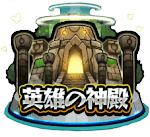 神殿-ボタン