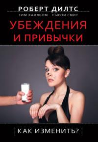 Убеждения и привычки