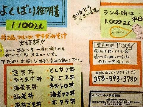 メニュー1(【岐阜県羽島市】空天丼)