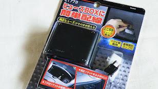 ヒューズBOX配線2連ソケット ミニ平型ヒューズ