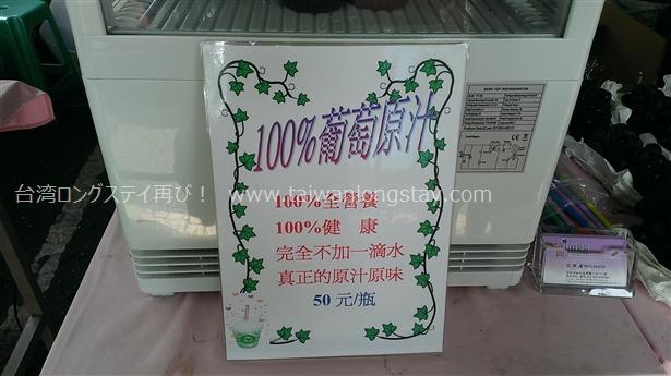 巨峰の果汁100%ジュース看板