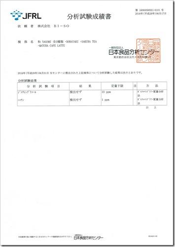 検査報告書 NAGOMI 160617_ページ_1
