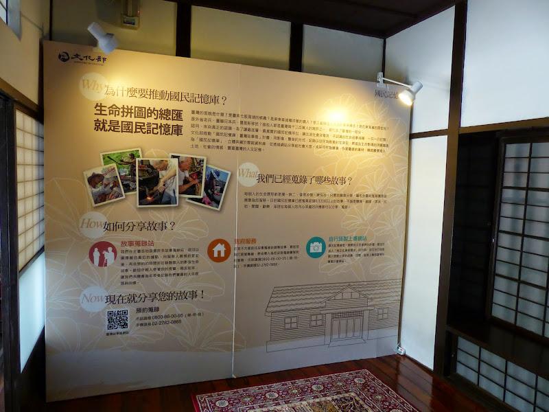 Taipei. Librairie Eslite, et deux maisons japonaises restaurées (dédiées à la poésie) - P1240946.JPG