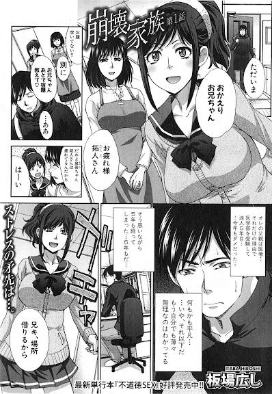 Houkai Kazoku Ch. 1-3