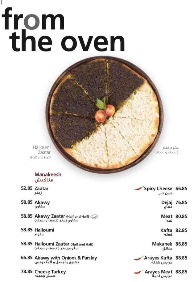 منيو مطعم أوليفز 6