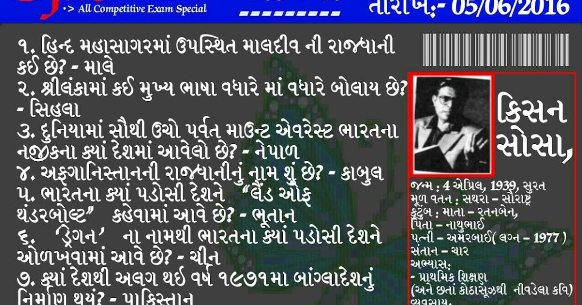bk news paper deesa pdf