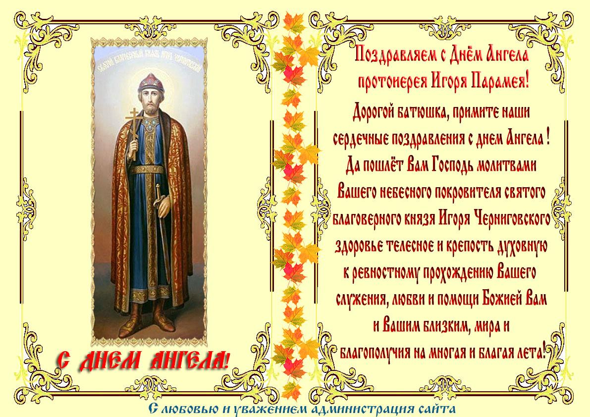Поздравление с днем ангела батюшке православное 748