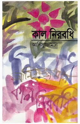 কাল নিরবধি - আনিসুজ্জামান