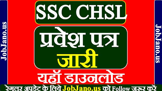 SSC CHSL Admit Card 2021, SSC CHSL का एडमिट कार्ड कैसे डाउनलोड करें