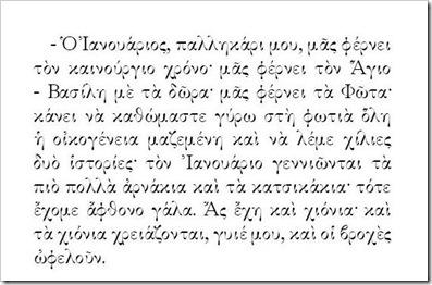 ΙΑΝΟΥΑΡΙΟΣ ΑΠΑΝΤΗΣΗ