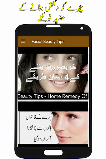 玩免費遊戲APP|下載Beauty Tips in Urdu - Totkay app不用錢|硬是要APP