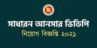 Ansar Battalion Job circular 2021 - আনসার-ভিডিপি নিয়োগ বিজ্ঞপ্তি ২০২১