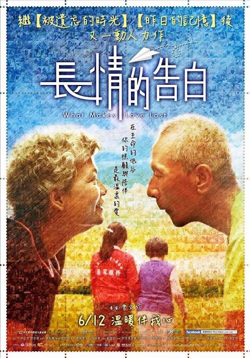 長情的告白 (What Makes Love Last, 2015)