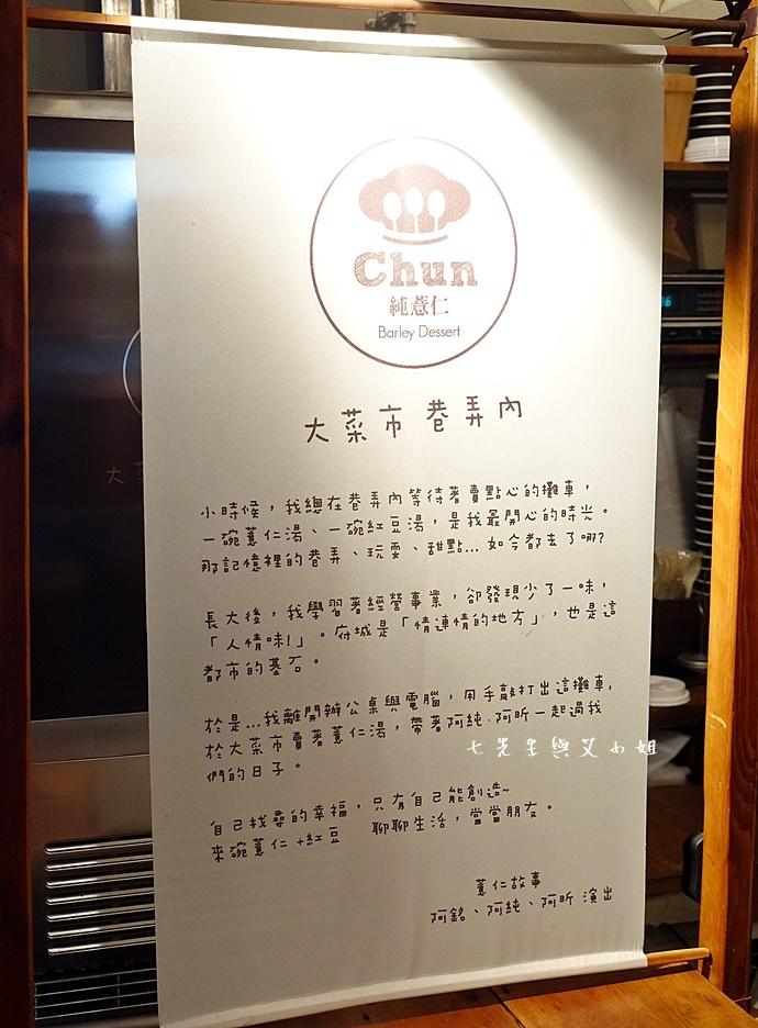 3 Chun純薏仁 台南大菜市美食