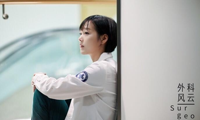 Surgeons China Drama
