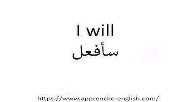 I will سأفعل