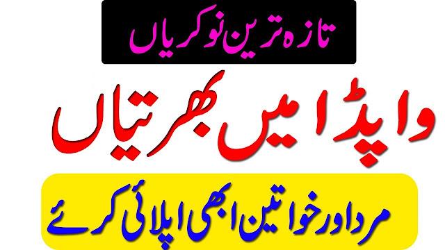 Quetta WAPDA Jobs QESCO Jobs 2021