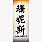 shaniece - tattoos for men