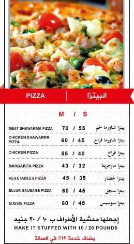 منيو مطعم الاصيل الدمشقي 4