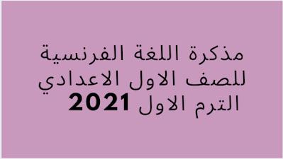 مذكرة اللغة الفرنسية للصف الاول الاعدادي الترم الاول 2021