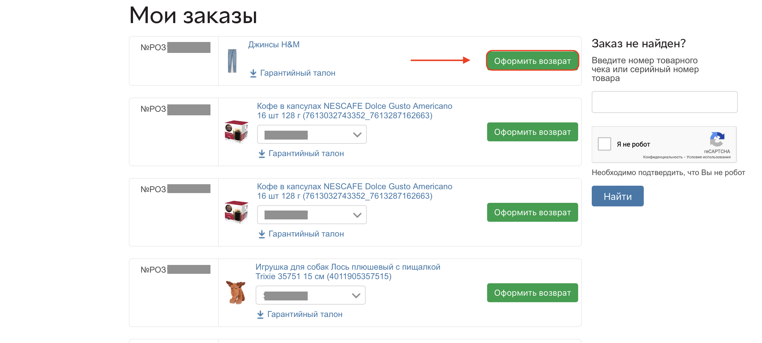 How To Return The Order To Rozetka Step By Step