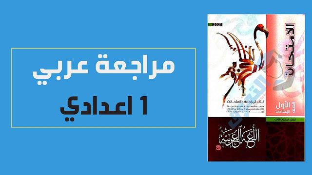 كتاب الامتحان فى اللغة العربية للصف الاول الاعدادى ترم ثانى 2021 pdf