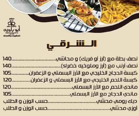 منيو مطعم ابو راوية 1