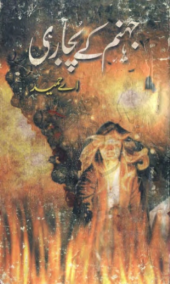 Jahanum Ke Pujari is writen by A Hameed; Jahanum Ke Pujari is Social Romantic story, famouse Urdu Novel Online Reading at Urdu Novel Collection. A Hameed is an established writer and writing regularly. The novel Jahanum Ke Pujari Complete Novel By A Hameed also