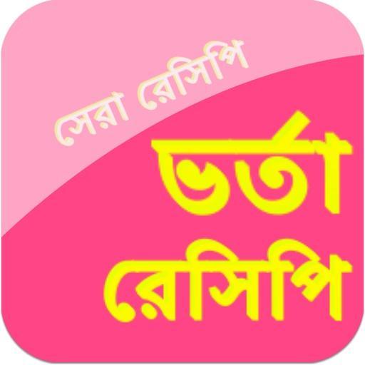 Bangla Bhorta Recipe
