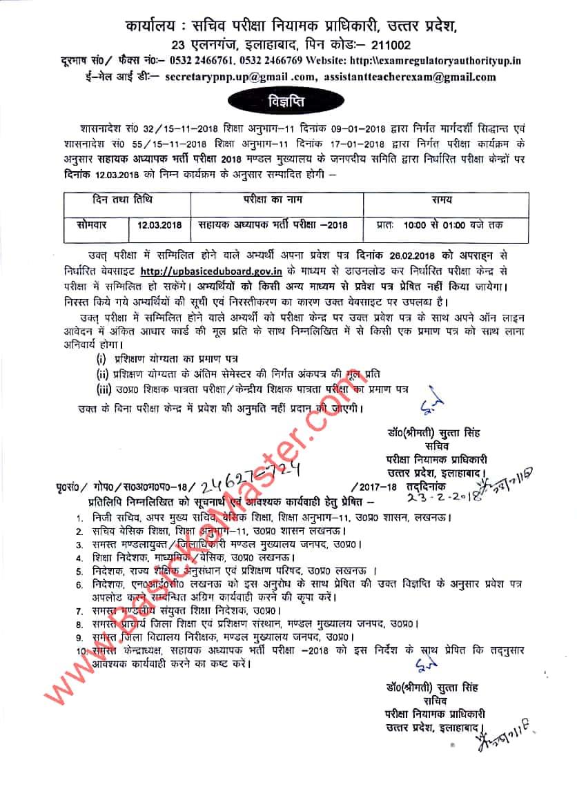 Download Admit Card (शिक्षक भर्ती के प्रवेश पत्र)