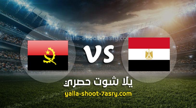 مباراة مصر وانغولا