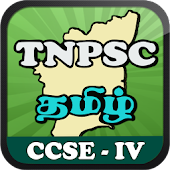 TNPSC CCSE 4 (Group 4 + VAO), Current Affairs, GK