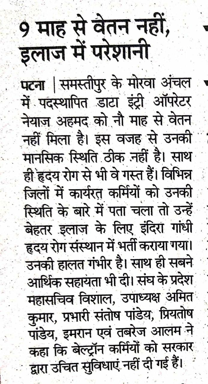 BELTRON Karmi Ko Sarkar Duwara Uchit Suvidha Nahi Di Gai.