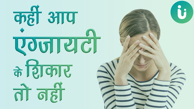 What is Anxiety-Causes, Common Symptoms, Types and Treatment