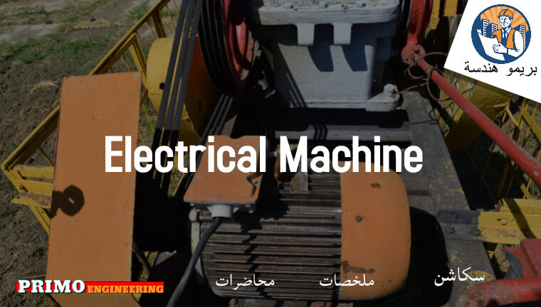 محاضرات مادة الات كهربائية 3 فرقة ثالثة هندسة قوي والالات كهربائية الشروق  Electrical Machine lectures
