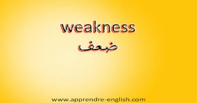 weakness ضعف