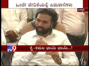 Congress-BJP Leaders Attended function and share Stage in Bellary