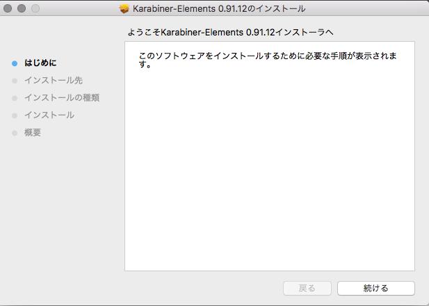 karabiner_elements_2.png