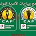 المسابقات الإفريقية : برنامج مباريات الأندية التونسية