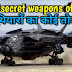 Top 3 most dangerous weapons of India (highly secret projects)