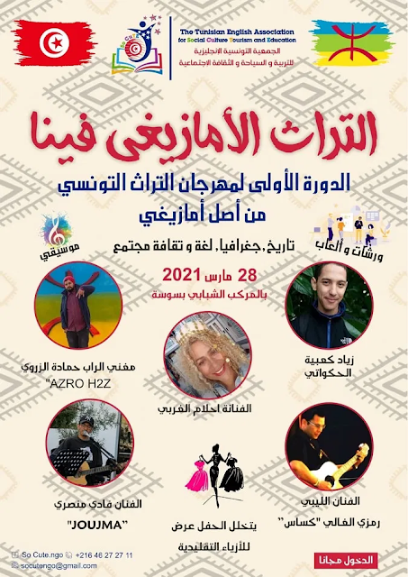مهرجان التراث الامازيغ  تونس