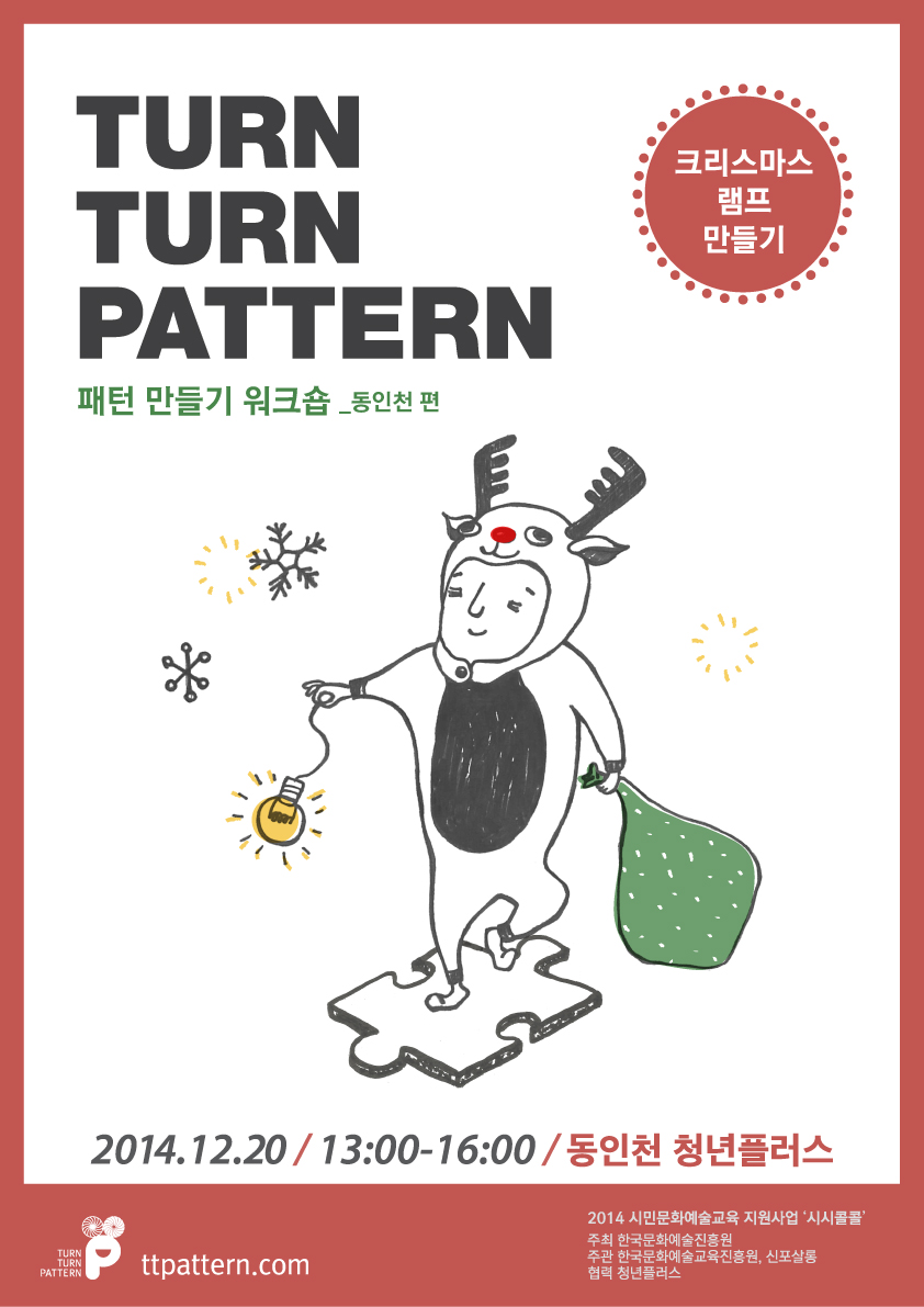 ttpt-동인천-poster.jpg
