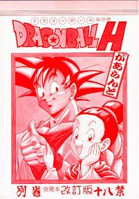 DRAGONBALL H Bekkan Toppatsu Hon Kaitei Ban