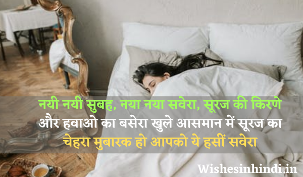 Good Morning Wishes For Love In Hindi