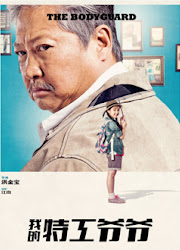 My Beloved Bodyguard Hong Kong Movie
