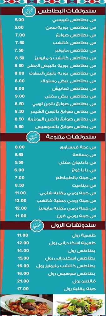 منيو مطعم المصري 3