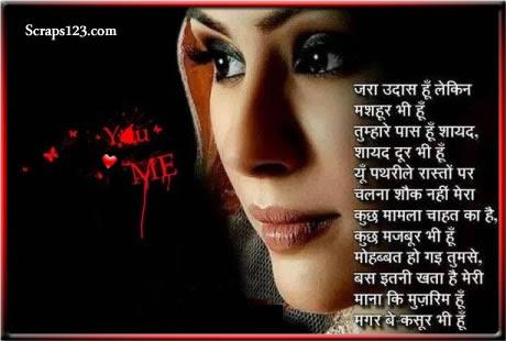 Muhobbat Shayari  Image - 3