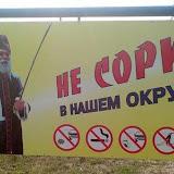 Плакат с запрещающей надписью не сорить Не сори! В нашем округе