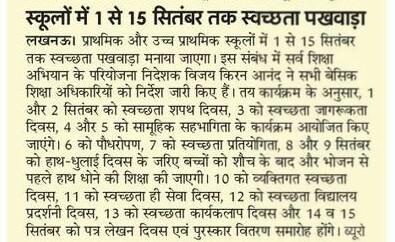 basic school up में  1 से 15 सितम्बर के मध्य मनाया जाएगा swacchata pakhwada आयोजित होंगे कई तरह के programme